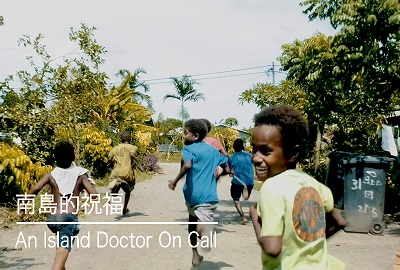An Island Doctor On Call short film