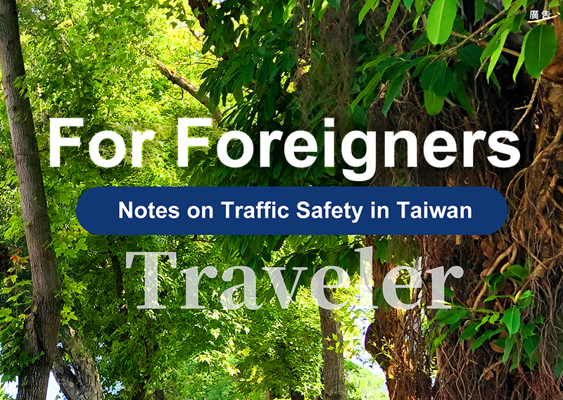 Notes on Traffic Safety for Foreigners in Taiwan